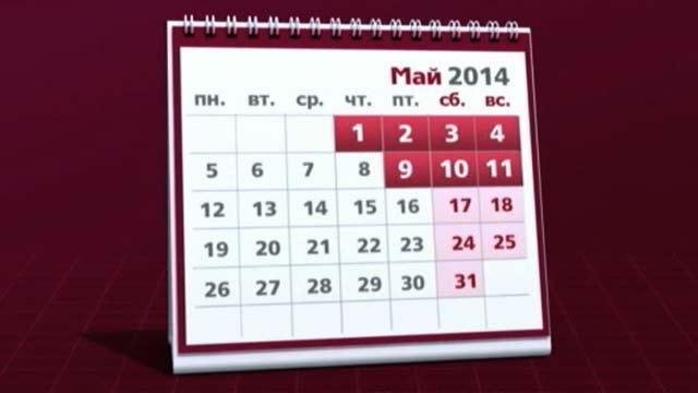 Производственный календарь на 18 год с праздниками и выходными