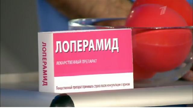 Беременность выпила лоперамид