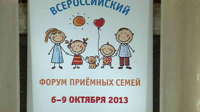Всероссийский форум приемных семей: не менее 15 тысяч детей-сирот найдут родителей до конца года