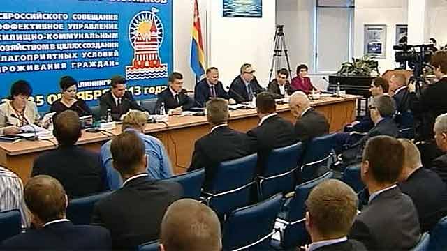 В Калининграде проходит всероссийское совещание по вопросам ЖКХ