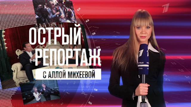 """Острый репортаж"" PR20131108232613"