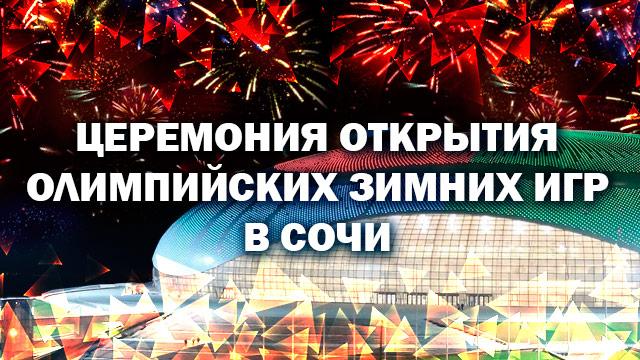 http://img1.1tv.ru/imgsize640x360/PR20140129184548.JPG
