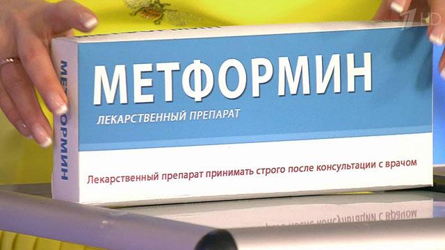 Метформин или сиофор для похудения отзывы