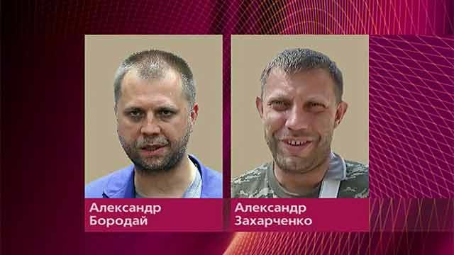 Александр Бородай и Александр Захарченко