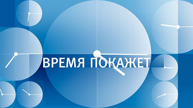 http://img1.1tv.ru/imgsize640x360/PR20140905142118.JPG