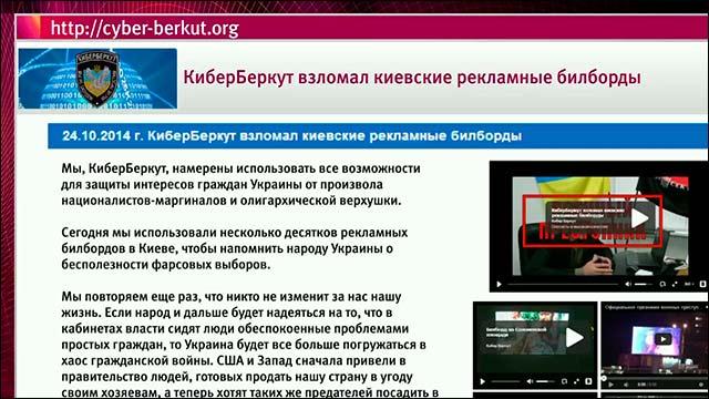 Хакерская группа ''Кибер-беркут'' получила доступ к десяткам рекламных экранов в Киеве