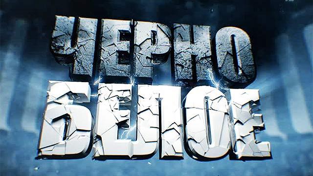 Черно-белое 16 выпуск Финал 28.12.2014 смотреть онлайн скачать бесплатно