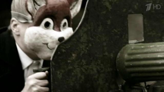 321Маска из сериала зайцев