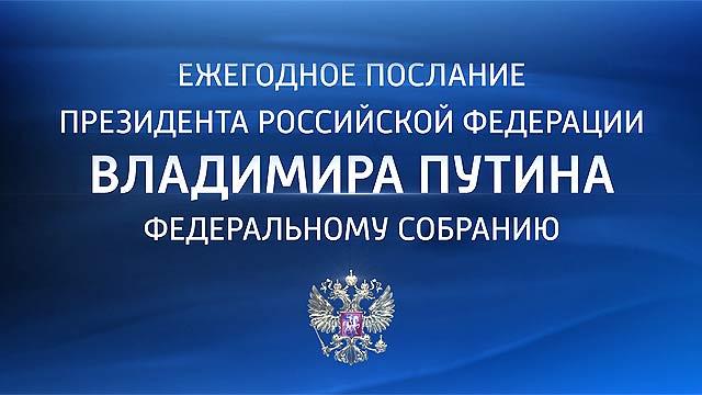 Картинки по запросу Послание Президента России Путина