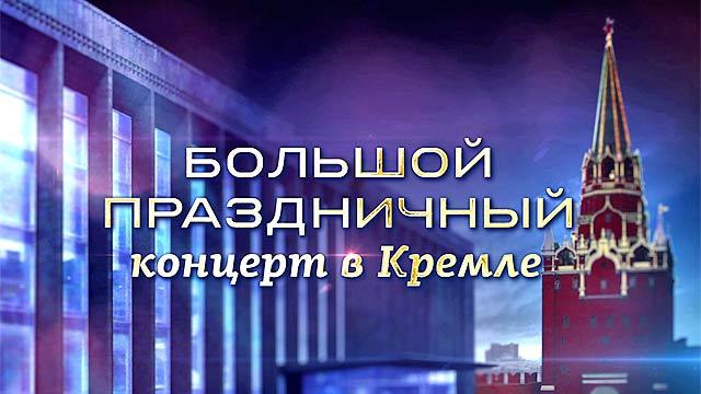 слушать концерт в кремле стаса михайлова