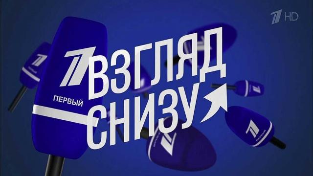 Вечерний Ургант Первый канал