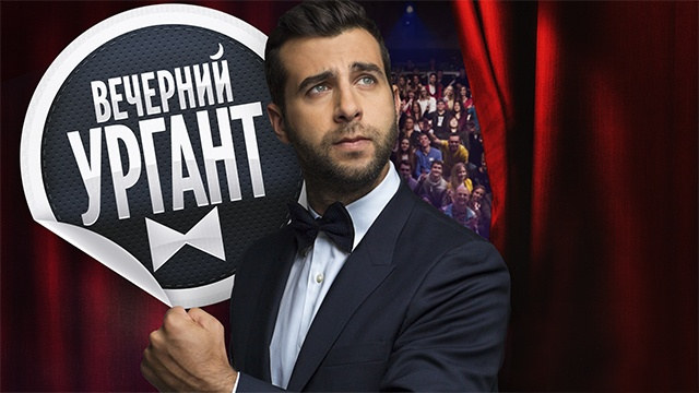 Вечерний Ургант. Дмитрий Астрахан, Quest Pistols Show (01.10.2015)