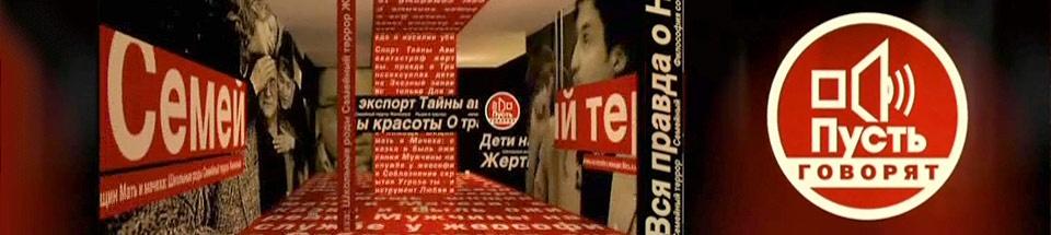 Пусть говорят Первый канал 24.6.2014