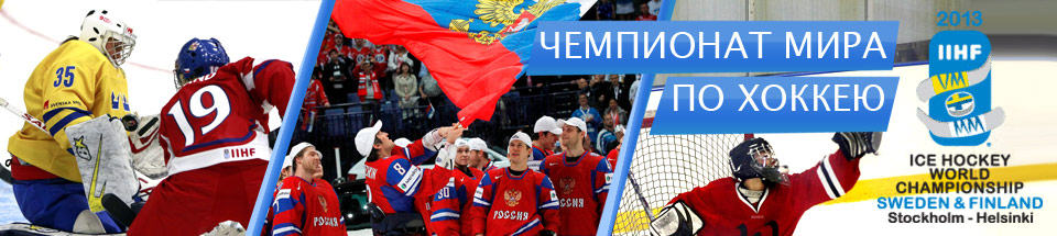логотип ЧМ по хоккею 2013