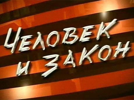 Человек и закон (28.10.2010) SATRip by ANDROZZZ
