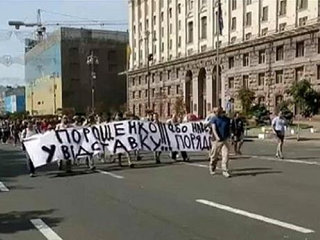 Более пяти тысяч человек прошли по центру Киева с требованием отставки президента и правитества