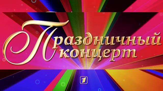 Праздничный концерт к Дню внутренних войск МВД России 02.04.2016