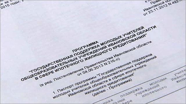 Ипотека по программе молодаясемья в городе Калининград