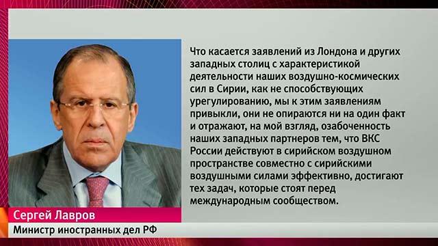 Сергей Лавров прокомментировал слова британского коллеги о действиях российских ВКС в Сирии